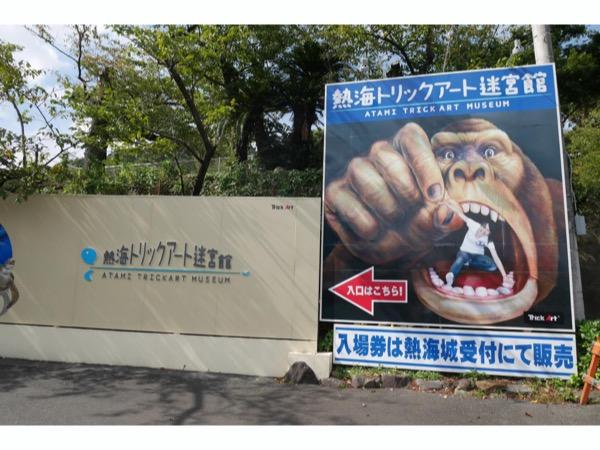 熱海トリックアート迷宮館の入口