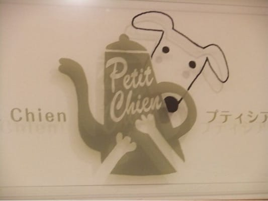 ドッグカフェ プティシアンの看板