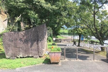 鍋田水遊び公園入口