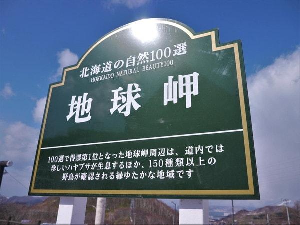 北海道の自然100選」で1位に輝いたこともある地球岬