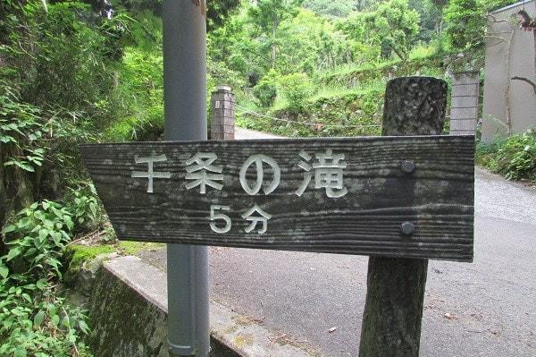千条の滝入り口