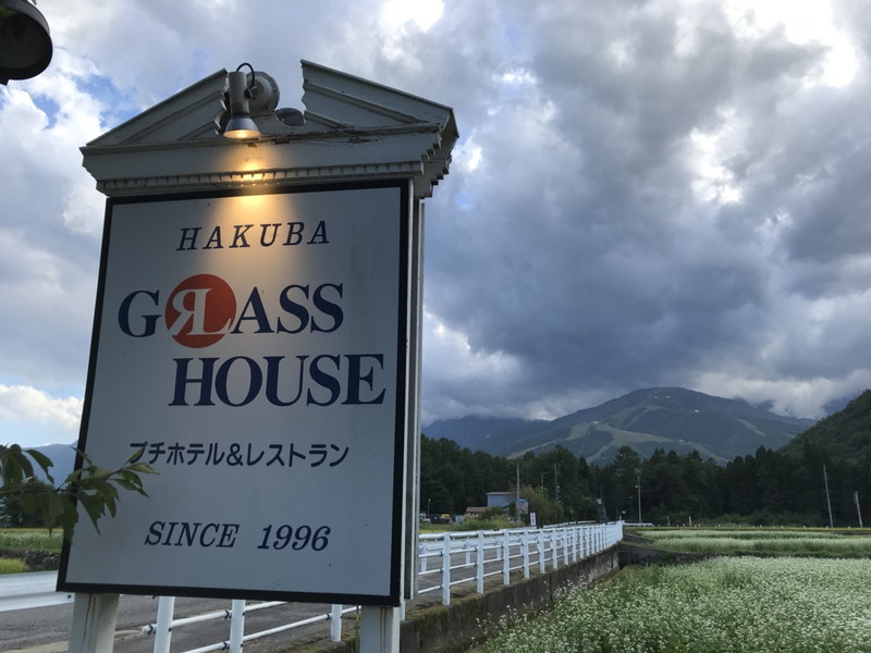 白馬プチホテル・グラスハウス看板
