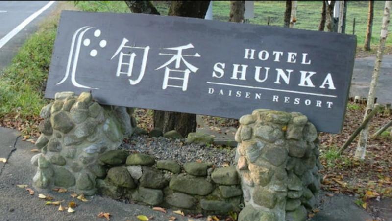 ホテル旬香の入り口ここからが敷地内です
