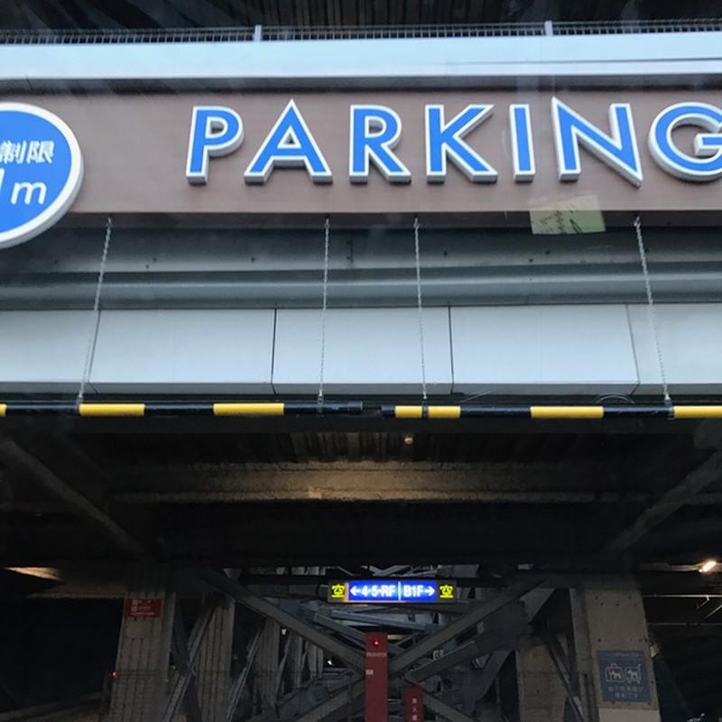 ららぽーと豊洲の駐車場