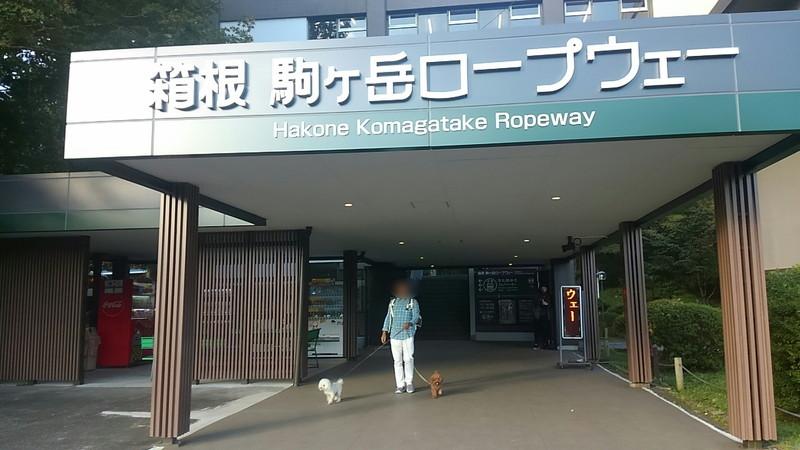 箱根 駒ヶ岳ロープウェー乗り場