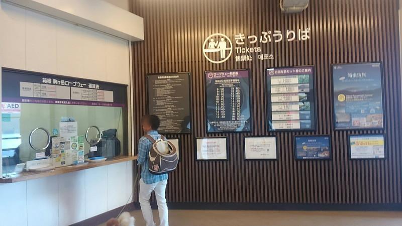 箱根駒ヶ岳ロープウェーきっぷ売場