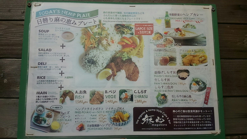 麻心鎌倉のメニュー