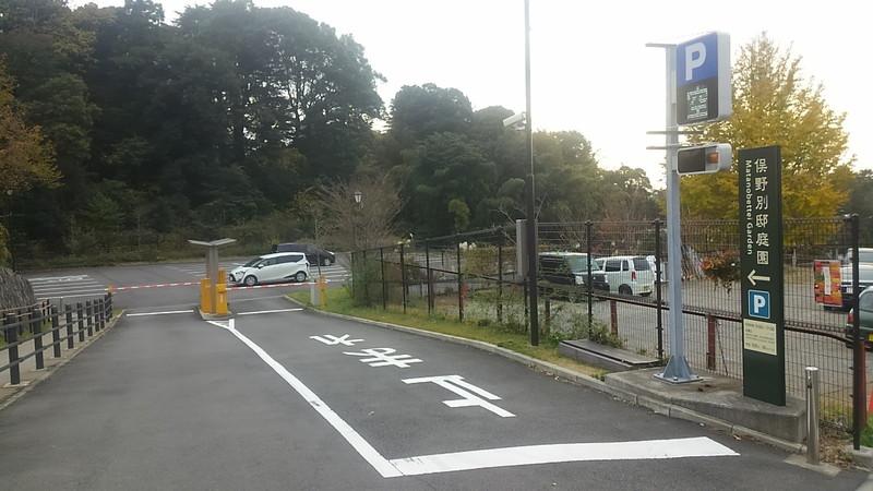 横浜俣野別邸公園 駐車場