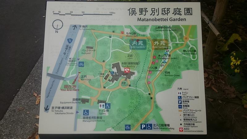横浜俣野別邸公園 園内案内図